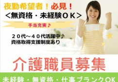 【沖縄県うるま市】軽費老人ホームでの介護職 夜勤専属 助成制度有 イメージ