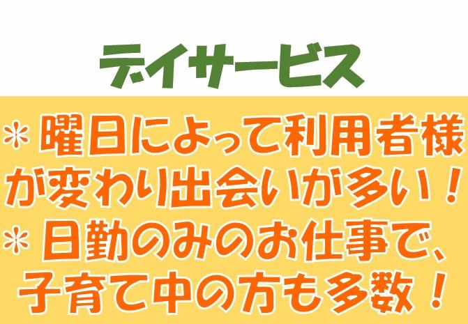 【長野市】駅チカ徒歩5分★人気の日曜休みデイサービスでパート募集♪ イメージ