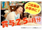 賞与2.5ヵ月分(年配版:ご応募はお早めに!)