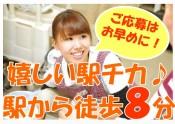 駅チカ・徒歩8分(ご応募はお早めに!)
