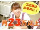 月給23万円スタート!