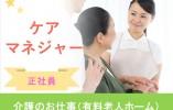 【熊本市北区】正社員★グループホームでの募集です★ イメージ