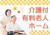 福岡 介護付有料老人ホーム