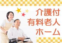 【北九州市八幡西区】介護付有料老人ホームでの正社員の募集です♪ イメージ