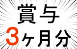 【姫路市花田町】【デイサービス】【正社員】未経験OK◎賞与3か月分!!リフレッシュ休暇あり★ イメージ