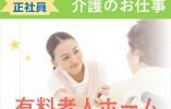 【小諸市】有料老人ホームで正社員募集!月給19万円以上★賞与年2回♪ イメージ