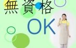 ◎マイカー通勤OK駐車場無料!!【鳥取市湖山町】介護職★障害者福祉センターでのお仕事です! イメージ