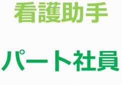 【北広島市/整形外科クリニック】☆看護助手☆パート社員☆ イメージ