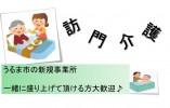 【沖縄県うるま市】新しい気持ちでお仕事しませんか?一緒に事業所を盛り上げて頂ける方大歓迎♪(パート・アルバイト) イメージ