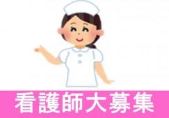 【神戸市垂水区本多聞】【小規模多機能型施設】【正社員】初めてでも月収20万円以上!!看護の資格が活かせます★ イメージ