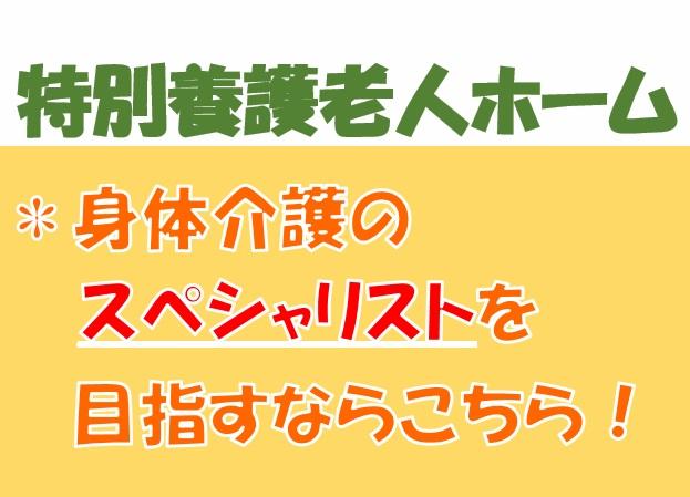 【栃木市】☆特別養護老人ホームでのお仕事☆ イメージ