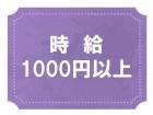 時給1000円スタート!