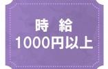 【大野城市】デイサービス★パート・週3日~★アットホームな職場です♪★時給1,000円~ イメージ
