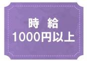 時給1000円以上