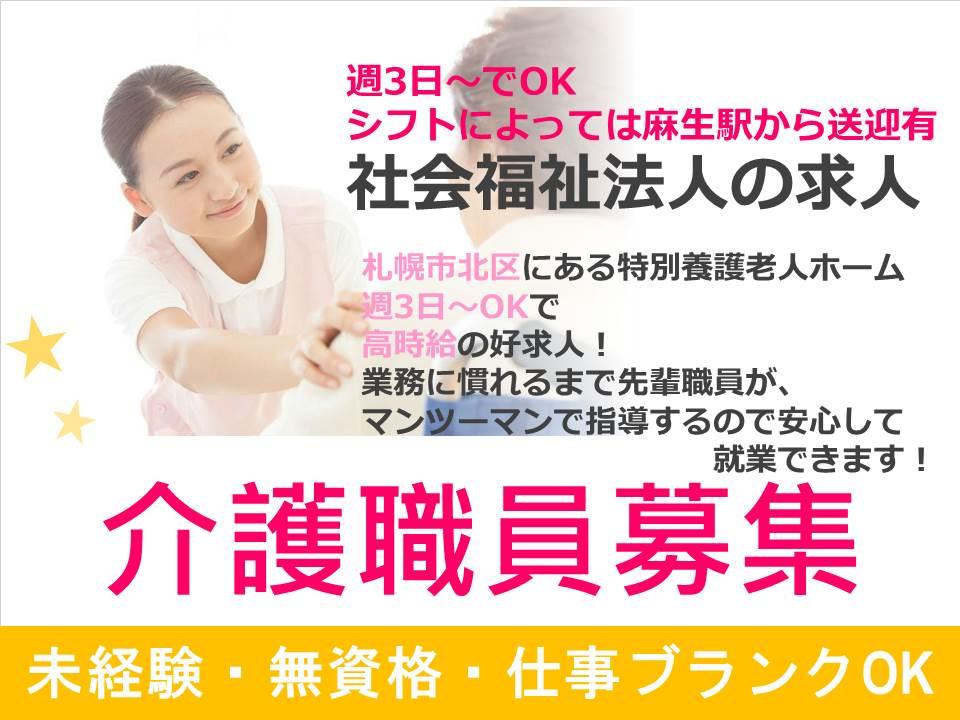 札幌市北区でお仕事をお探しの方必見!! イメージ