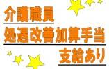 \託児所あり/未経験・休日相談可♪【熊本市南区】グループホーム*介護職(パート) イメージ