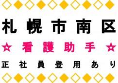 【札幌市南区/看護助手】☆嘱託職員☆託児所あり☆ イメージ