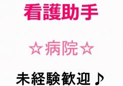【釧路市/看護助手】☆契約社員☆賞与2ヶ月以上☆ イメージ