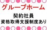 【釧路市/グループホーム】☆契約社員☆資格取得支援制度あり☆ イメージ