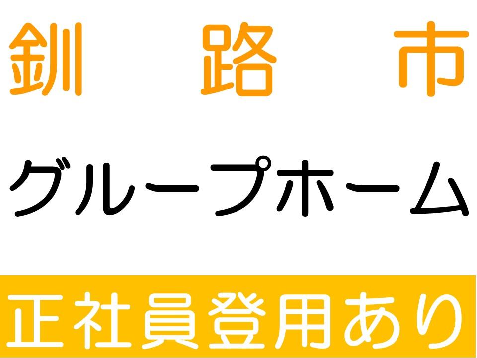 【釧路市/グループホーム】☆契約社員☆有資格者優遇☆ イメージ