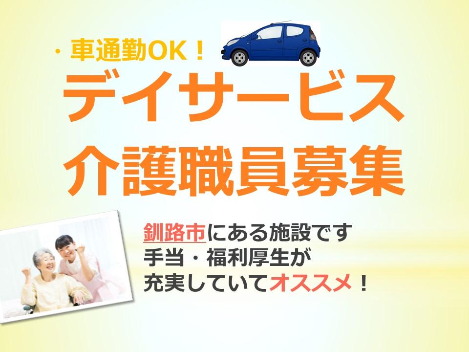【釧路市/デイサービス】☆正社員☆各種手当充実☆ イメージ