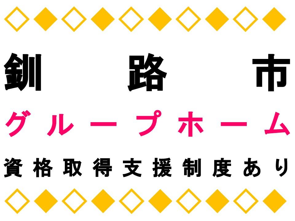 【釧路市/グループホーム】☆正社員☆資格取得支援制度あり☆ イメージ