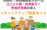 【日高町/特養】ユニット型特養☆準社員☆社宅あり☆ イメージ