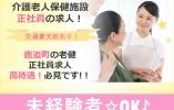 【鹿追町/老健】高待遇☆正社員☆各種保険加入☆ イメージ