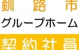 【釧路市/グループホーム】☆契約社員☆正社員登用制度あり☆ イメージ