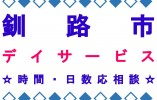 【釧路市/デイサービス】☆パート社員☆各種手当充実☆ イメージ