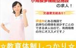 【伊達市/小規模多機能】☆正社員☆教育体制しっかり☆ イメージ