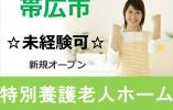 【音更町/特養】ユニット型特養☆準社員☆新規開設☆ イメージ