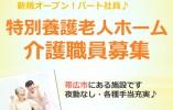 【音更町/特養】ユニット型特養☆パート社員☆新規開設☆ イメージ