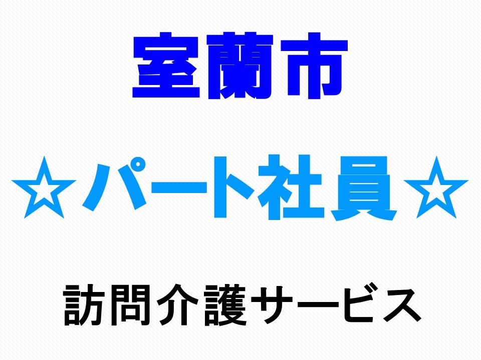 【室蘭市/訪問介護サービス】あなたの☆ライフスタイル☆に合わせた就業可能!勤務時間等応相談♪ イメージ