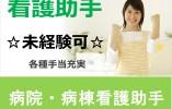 【北区 / 病院】◆パート職員◆主婦(夫)の方応援◆曜日や時間は応相談◆無資格OK◆ イメージ