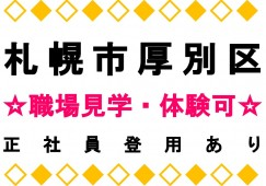 【札幌市厚別区/病院】☆介護職☆正社員登用あり☆職場体験可☆ イメージ