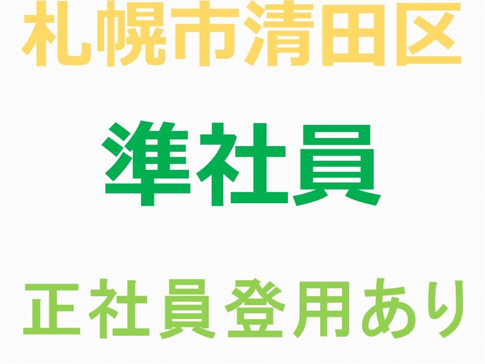 【札幌市清田区/病院】☆準社員☆未経験・無資格歓迎☆ イメージ