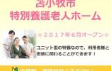 【苫小牧市/特養】☆正社員☆2017年6月に開設したユニット型の特別養護老人ホームの求人です☆ イメージ