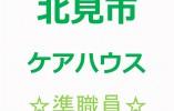 【北見市/ケアハウス】準職員☆正職員登用制度あり☆ イメージ