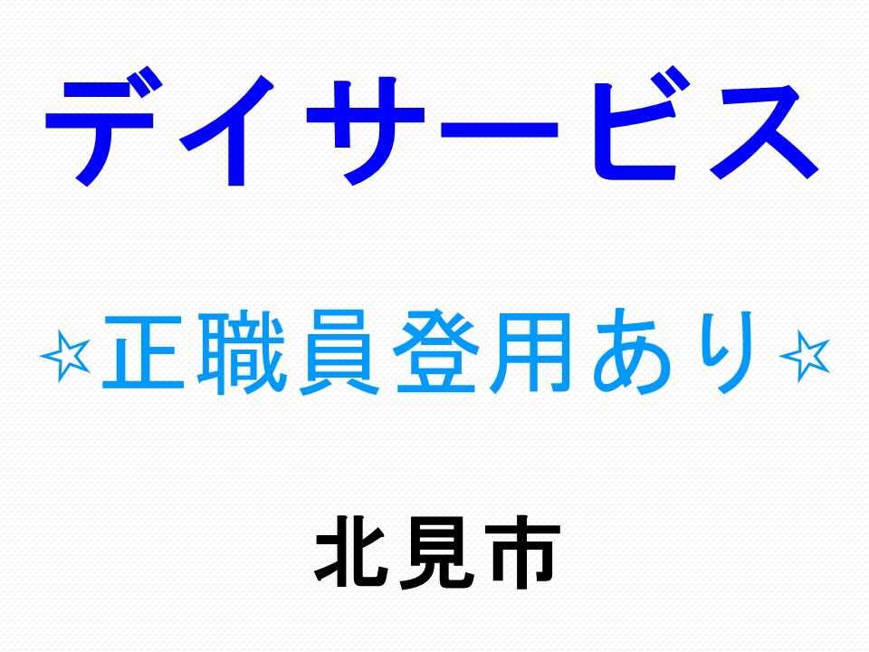 【北見市/デイサービス】準職員☆正職員登用制度あり☆パート勤務応相談☆ イメージ