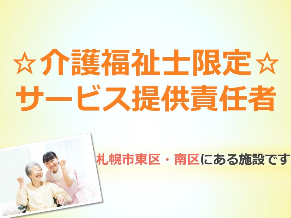 【超限定】 ★介 護 福 祉 士 限 定 ★サービス提供責任者求人 イメージ