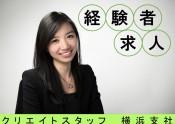 横浜 経験者