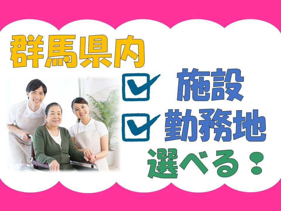 【高崎市・安中市】住宅型有料老人ホーム♪勤務地選べる♪高待遇求人♪ イメージ