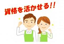 【加古川市】マイカー通勤可能★未経験OK☆資格が活かせる◎訪問介護のお仕事です♪ イメージ