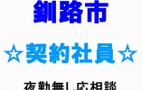 【釧路市/グループホーム】☆契約社員☆夜勤なし応相談☆ イメージ