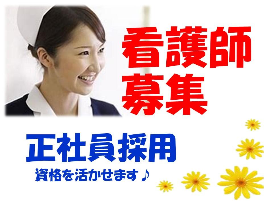 看護師募集♪小規模多機能ホームでの日勤のみの勤務です♪【熊本市中央区】 イメージ