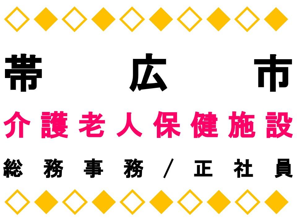 【帯広市/小規模特養】総務事務☆正社員☆新規開設☆ イメージ