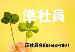【熊本市北区】準社員★特別養護老人ホームでの募集です★ イメージ