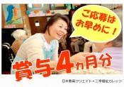 賞与4ヵ月分(年配版:ご応募はお早めに!)