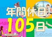 年間休日105日